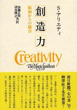 創造力 - 原初からの統合