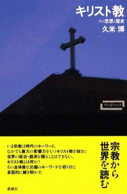 キリスト教―その思想と歴史