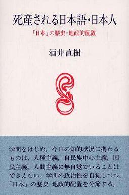 死産される日本語・日本人―「日本」の歴史‐地政的配置