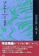 プシケー〈Vol.17〉特集 攻撃性