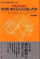 ヒトはいかにして人となったか―言語と脳の共進化