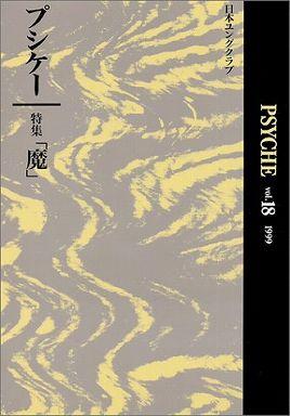 プシケー―日本ユングクラブ会報〈第18号〉特集「魔」
