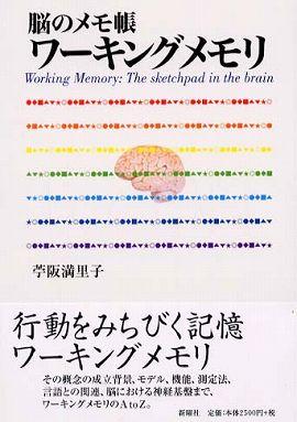 ワーキングメモリ―脳のメモ帳