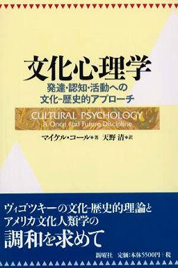 文化心理学―発達・認知・活動への文化‐歴史的アプローチ