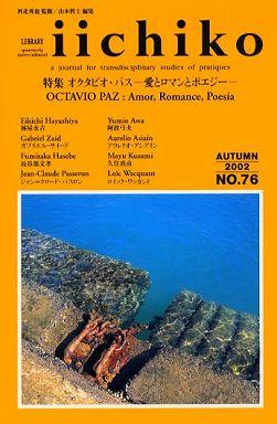 Iichiko 〈no.76〉 特集:オクタビオ・パス