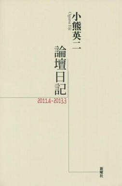 論壇日記 2011.4‐2013.3