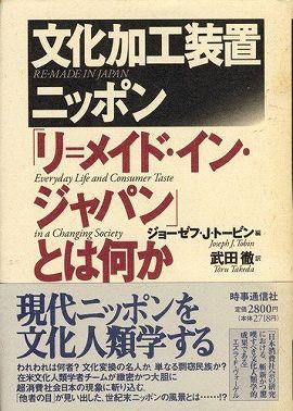文化加工装置ニッポン―「リ=メイド・イン・ジャパン」とは何か
