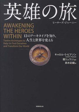 英雄の旅(ヒーローズ・ジャーニー)―12のアーキタイプを知り、人生と世界を変える