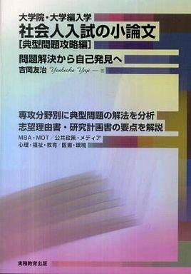 大学院・大学編入学 社会人入試の小論文 典型問題攻略編