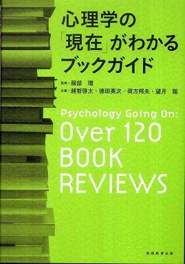 心理学の「現在」がわかるブックガイド