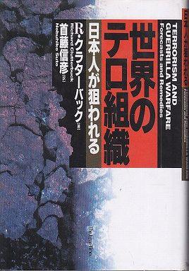 世界のテロ組織―日本人が狙われる