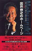ソニー社長 出井伸之のホームページ―見た、聞いた、発する、社員との対話