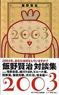 2003―飯野賢治対談集