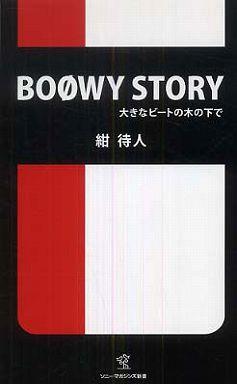 BOOWY STORY―大きなビートの木の下で