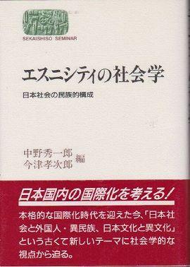 エスニシティの社会学―日本社会の民族的構成