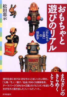 おもちゃと遊びのリアル―「おもちゃ王国」の現象学