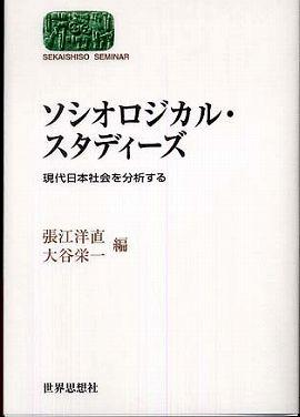 ソシオロジカル・スタディーズ―現代日本社会を分析する