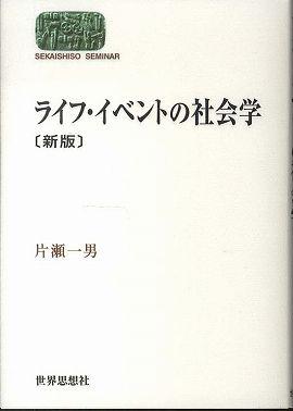 ライフ・イベントの社会学 (新版)
