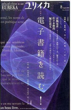 ユリイカ 〈第42巻第9号〉 - 詩と批評 特集:電子書籍を読む!