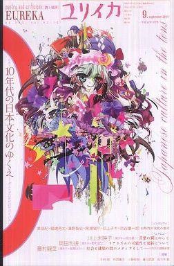 ユリイカ 〈第42巻第10号〉 - 詩と批評 特集:10年代の日本文化のゆくえ