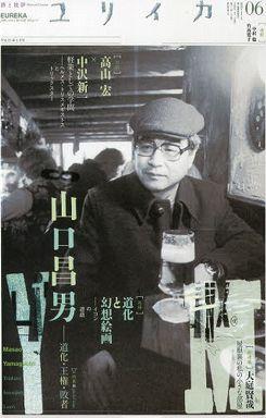 ユリイカ 〈第45巻第7号〉 - 詩と批評 特集:山口昌男