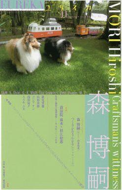 ユリイカ 〈第46巻第14号〉 - 詩と批評 特集:森博嗣