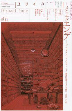 ユリイカ 〈第47巻第17号〉 - 詩と批評 特集:ミヒャエル・エンデ