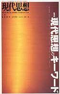 現代思想のキーワード 〈Vol.28 ー 3〉
