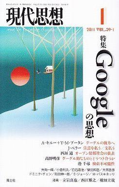 現代思想 〈第39巻第1号〉 特集:Googleの思想