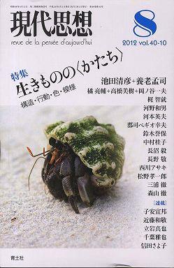 現代思想 〈第40巻第10号〉 特集:生きものの〈かたち〉