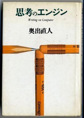思考のエンジン―Writing on Computer