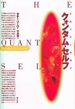 クォンタム・セルフ―意識の量子物理学