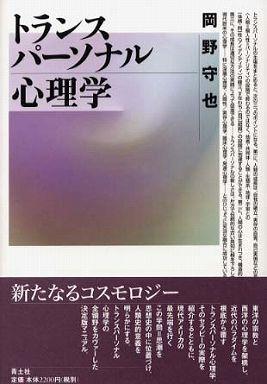 トランスパーソナル心理学 (増補新版)