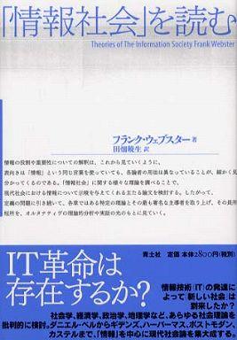 「情報社会」を読む