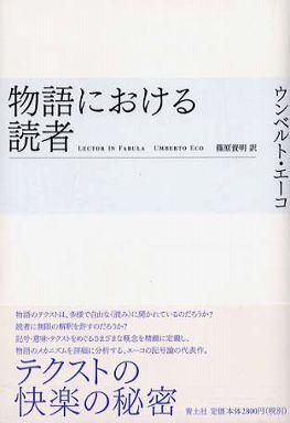 物語における読者 (新装版)