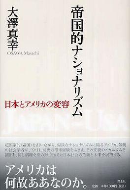帝国的ナショナリズム―日本とアメリカの変容