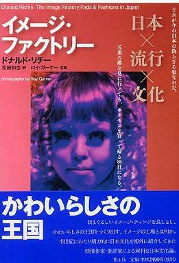 イメージ・ファクトリー―日本×流行×文化