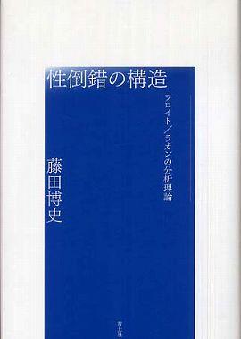 性倒錯の構造―フロイト/ラカンの分析理論 (増補新版)