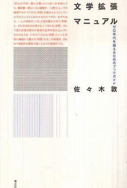 文学拡張マニュアル―ゼロ年代を超えるためのブックガイド