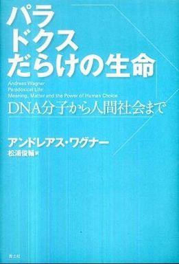 パラドクスだらけの生命―DNA分子から人間社会まで