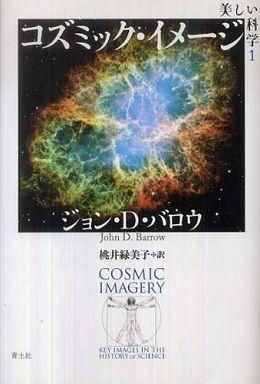 美しい科学〈1〉コズミック・イメージ