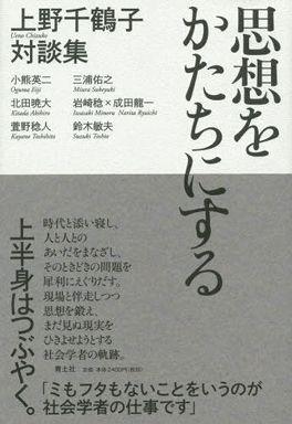 思想をかたちにする―上野千鶴子対談集