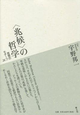 """""""兆候""""の哲学―思想のモチーフ〈26〉"""