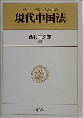グローバル化のなかの現代中国法