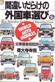 間違いだらけの外国車選び―全車種徹底批評