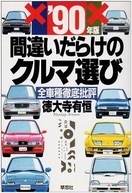 間違いだらけのクルマ選び―全車種徹底批評〈'90年版〉
