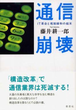 通信崩壊―IT革命と規制緩和の結末