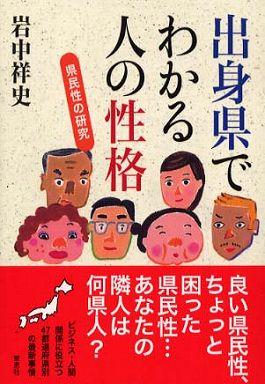 出身県でわかる人の性格―県民性の研究