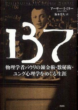 137―物理学者パウリの錬金術・数秘術・ユング心理学をめぐる生涯