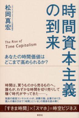 時間資本主義の到来―あなたの時間価値はどこまで高められるか?